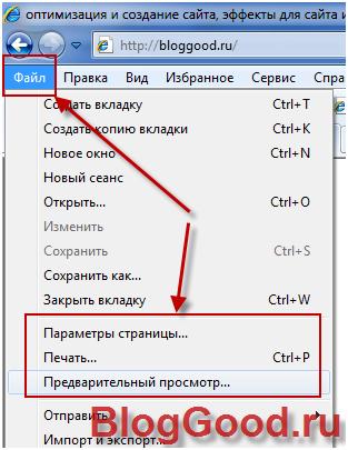 Как распечатать страницу с веб-сайта