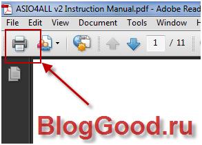 Как распечатать страницу в PDF (программа Adobe Reader)?