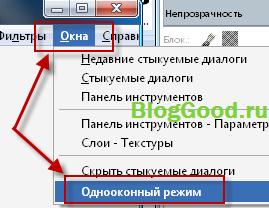 Описание графического редактора GIMP для Windows
