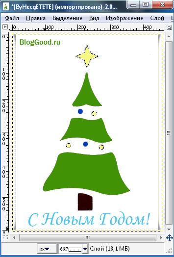 Как сделать анимированную электронную открытку с Новым Годом в редакторе GIMP
