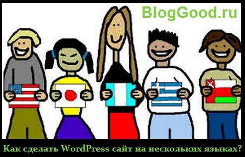 Как сделать WordPress сайт на нескольких языках с помощью плагина qTranslate Plus
