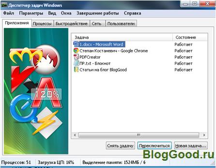 Как закрыть зависшую программу на Windows XP/7