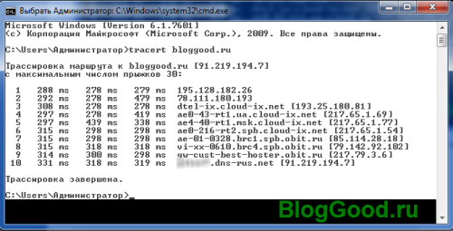 Как сделать пинг (ping) и трассировку (tracert) сервера