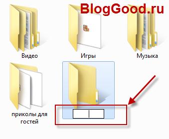 Как создать папку без имени на Windows XP/7