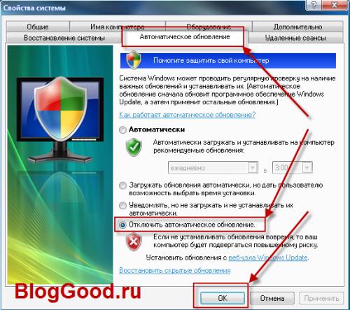Как отключить автоматическое обновление на Windows XP?