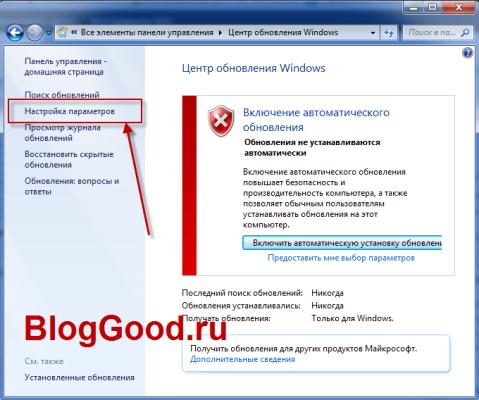центр обновления Windows Xp - фото 9