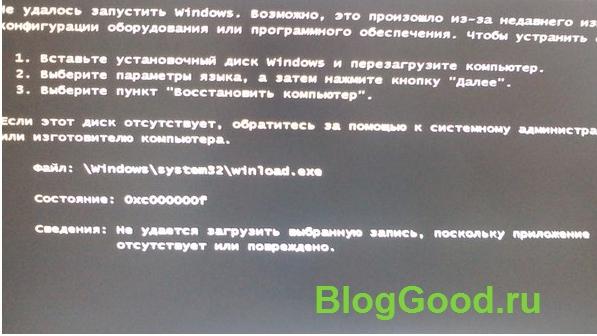 Как я устанавливал Windows7 на ноутбук HP с помощь USB-накопителя