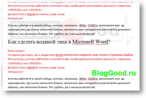 Как сделать водяной знак в Microsoft Word?