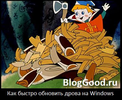 Как быстро обновить драйвер видеокарты на ноутбуке в Windows7 (Виндоус7)