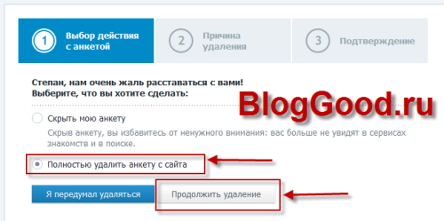 сайт удалить знакомств анкету navsegda как