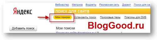 Яндекс.Поиск для сайта — готовое решение для организации поиска