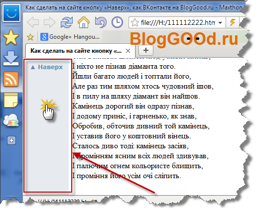 Как сделать на сайте кнопку «Наверх» как ВКонтакте