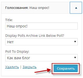 Как добавить голосование в сайдбар