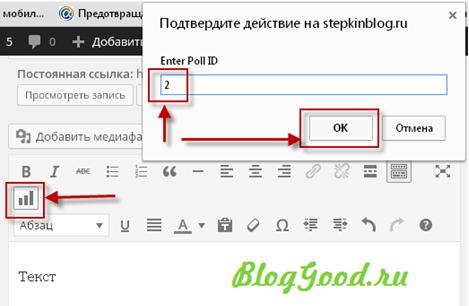Как добавить голосование в статью