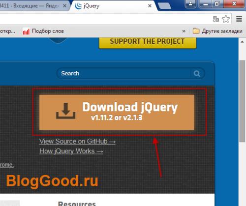 Как подключить библиотеку jQuery к сайту (HTML)