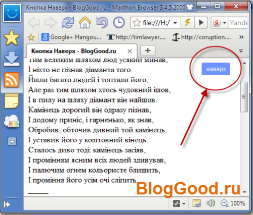 Как сделать кнопку «Наверх» для HTML-сайта