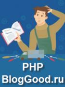 Работа с файлами PHP: удаление, копирование, переименование файлов. Урок 17 (продолжение)