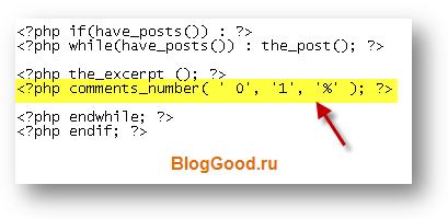 Как вывести число комментариев к записи на WordPress