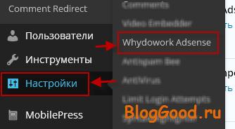 Настройка плагина Whydowork Adsense
