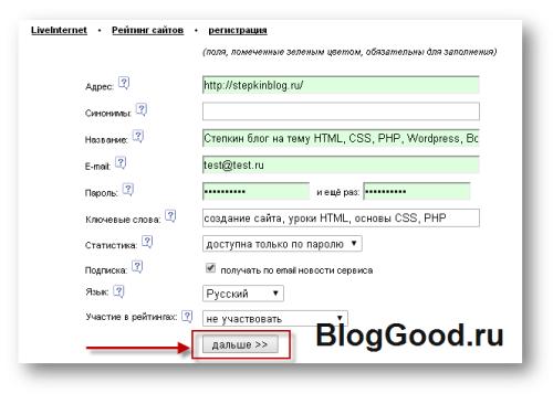 Как установить код счетчика liveinternet на сайт?