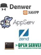 Список популярных локальных серверов для сайта