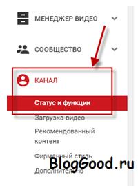 Не получается в YouTube включить «Монетизацию»