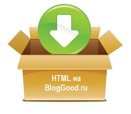 Полезный атрибут download для ссылок на HTML5