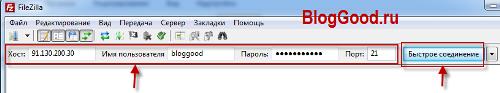 Как настроить FTP соединение на FileZilla