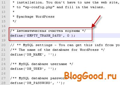 Как очистить корзину на WordPress автоматически?