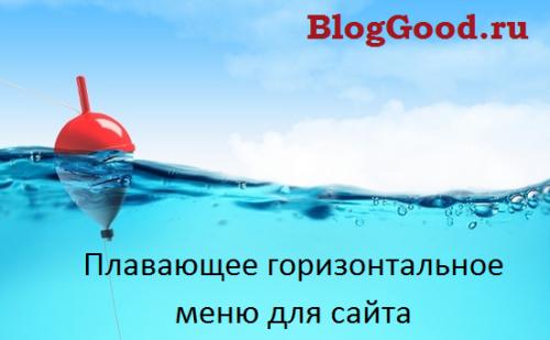 Плавающее горизонтальное меню для сайта