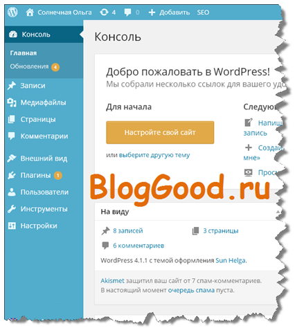 Как в админке WordPress удалить ненужные пункты меню
