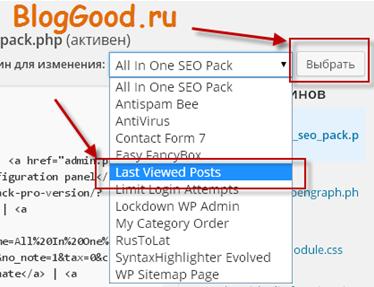 Как для пользователя вывести последние просмотренные записи на WordPress