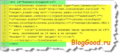 Как на WordPress сделать счетчики полупрозрачными?