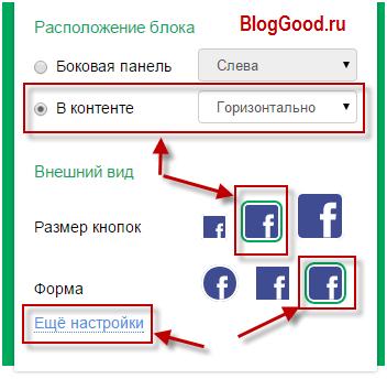 Настройка плагина «Uptolike Share Buttons»