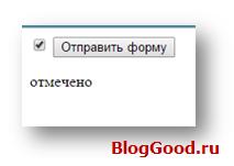 Как проверить чекбокс (checkbox) на php?