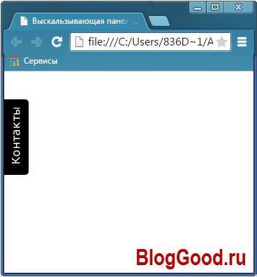 Выскальзывающая форма обратной связи на чистом CSS
