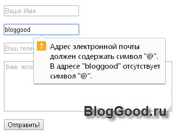 HTML5 и его атрибуты для проверки формы