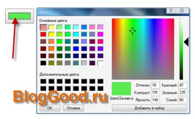 Input color в HTML5