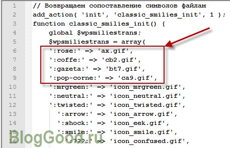 Как без плагина установить смайлики и добавить новые для WordPress 4.2 и выше