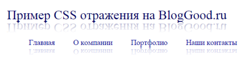 Зеркальный эффект отражения текста в CSS