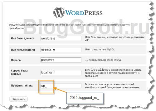 Меняйте стандартный префикс «wp_» при установке WordPress