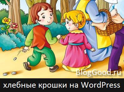 Как сделать простые хлебные крошки на WordPress без плагина