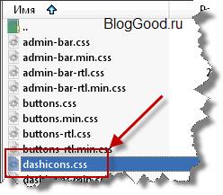 Как вывести стандартные Dashicons-иконки на WordPress?
