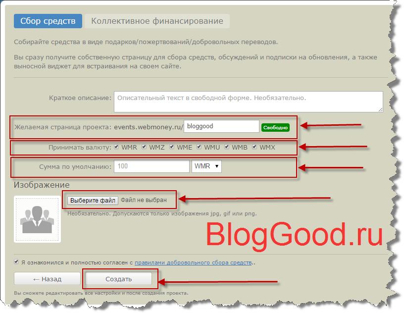 Как установить кнопку «Помощь сайту» или «Пожертвования» от Webmoney