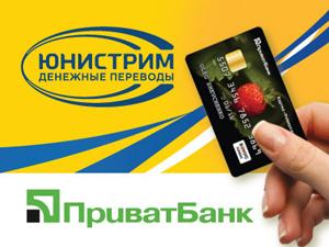 Как получить денежный перевод Unistream Украина