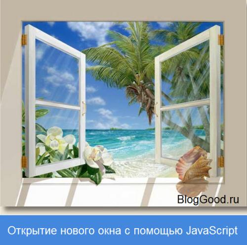 Открытие нового окна window.open() с помощью JavaScript