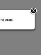 Всплывающее модальное окно на CSS
