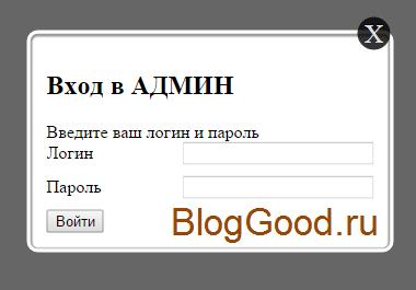 Всплывающее модальное окно для сайта