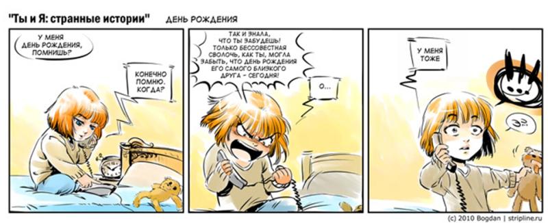 Немного смешных комиксов на тему дня рождения