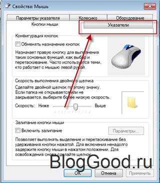 Как на свой вкус установить курсор мыши для Windows7